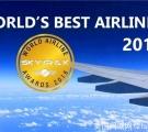 2018全球最佳航空公司TOP10出炉,中国上榜的是?大家以后出行就找着这些坐准没错~