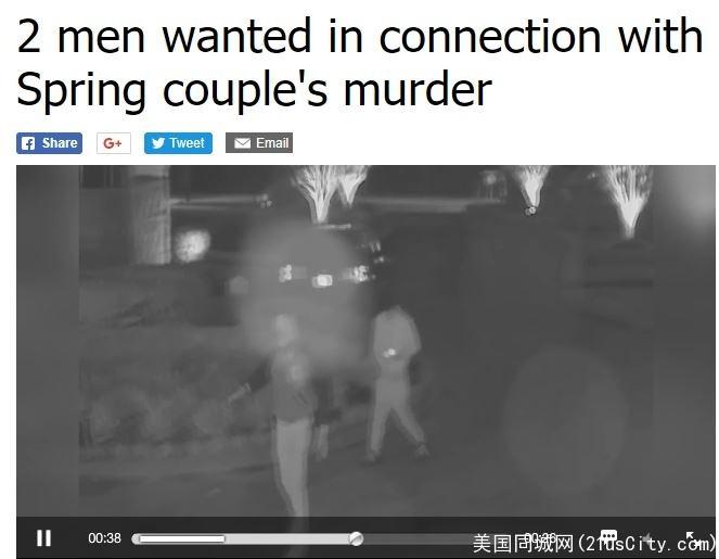 全城急搜两疑凶!休斯顿华裔夫妇遭枪杀监控曝光